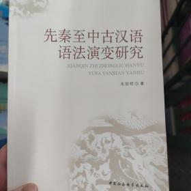 先秦至中古汉语语法演变研究