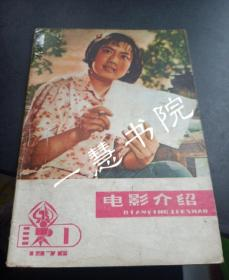 电影介绍 1976年1