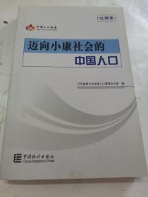 迈向小康社会的中国人口. 江西卷