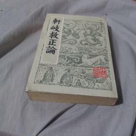 中医珍本丛书:轩岐救正论