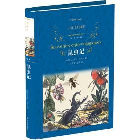 经典译林:昆虫记(***部编教材初中语文八年级上必读)❤ 让—亨利·法布尔 著,刘莹莹 王琪 译林出版社9787544768559✔正版全新图书籍Book❤