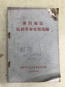 南昌地区医药革命展览选编
