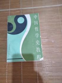 中国哲学史教程