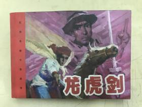连环画:龙虎剑