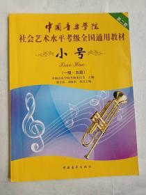 小号(一级~五级 第2套)/中国音乐学院社会艺术水平考级全国通用教材