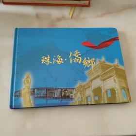 珠海 侨乡 邮票纪念册(内有陈芳等个性化邮票)