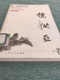 中国现代小说经典文库,徐枕亚卷
