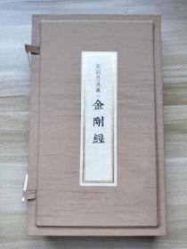 宋刻思溪藏 金刚经,国家图书馆,中华书局出品,千年永寿纸张。