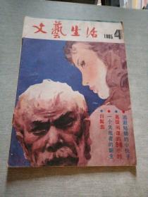 文艺生活1985  4