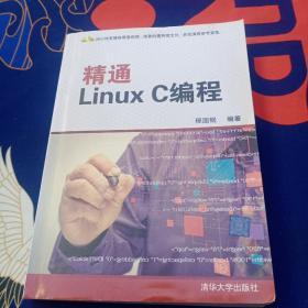 精通Linux C编程   无盘