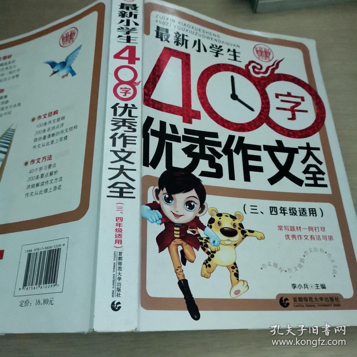 最新小学生400字优秀作文大全 (三四年级适用)