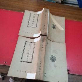 水浒传 (上下册全) 中华书局印行