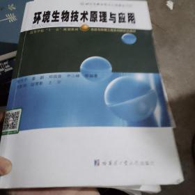 """市政与环境工程系列研究生教材·高等学校""""十一五""""规划教材:环境生物技术原理与应用"""