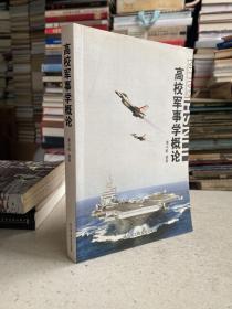 学者书屋系列:高校军事学概论——在详细概述中国国防、中国历代军事思想的基础上,对当代世界军事形势、国际战略格局、中国周边安全战略格局和中国国家安全进行了全面地分析论述;并结合当代高技术条件下的军事技术的发展,介绍了高科技条件下的现代高技术武器、现代高技术战争,强化了中国国防建设。这本专著既是对军事学进行学习、探索和学术研究的成果,又可作为大学生学习军事理论和军事训练的教材。