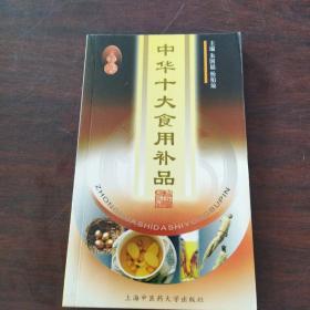 中华十大食用补品