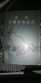 吉林少数民族经济