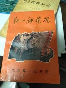 红一师雄风(193师)
