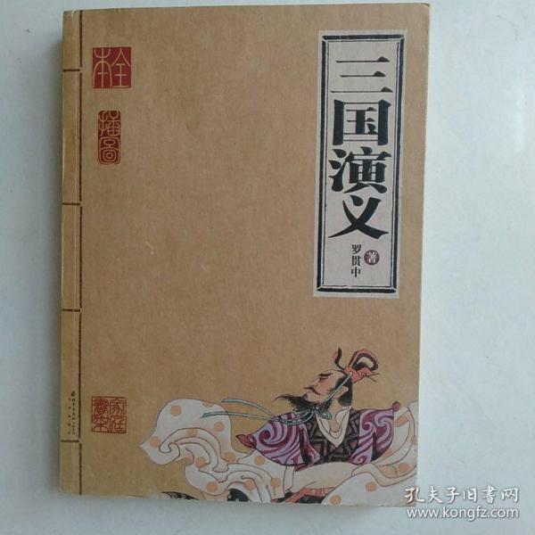 三国演义-家庭书架