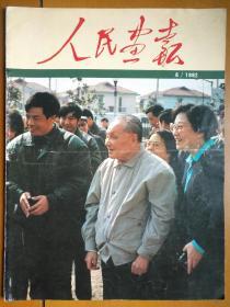人民画报1992年第6期1992年6月(邓小平南巡讲话视察)