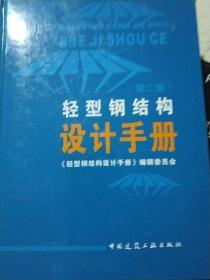 轻型钢结构设计手册