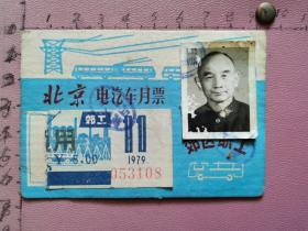 北京电汽车月票(郊区职工)贴杜子才照片、1979年、见书影及描述