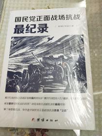 国民党正面战场抗战最纪录(未开封全新