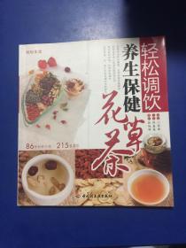 轻松生活:轻松调饮养生保健花草茶