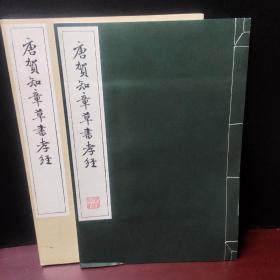 碑帖:1980年清雅堂出版《唐贺知章草书孝经》(原书套),稀见