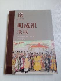 北京文史历史人物专辑:明成祖朱棣