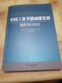 中国工业节能减排发展蓝皮书(2012)