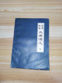 全图绣像三国演义(中)