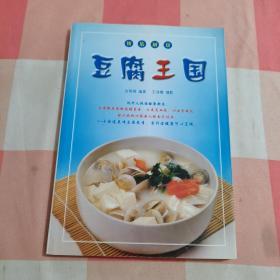 豆腐王国【内页干净】