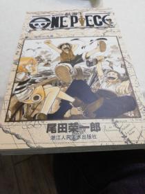 航海王·卷一:冒险的序幕