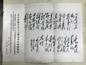 毛主席给日本工人朋友们的重要题词【1962年9月18日】