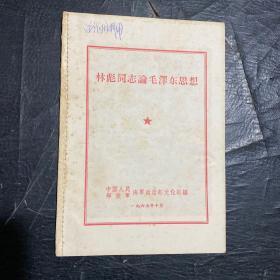 林彪同志论毛泽东思想