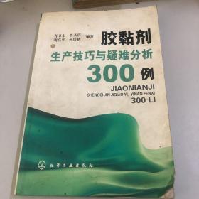 胶黏剂生产技巧与疑难分析300例