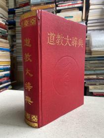 道教大辞典(华夏1994年一版一印 16开精装本)
