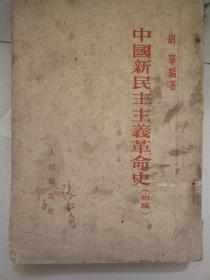 中国新民主主义革命史·初稿.修订本