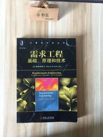 计算机科学丛书:需求工程·基础、原理和技术