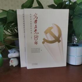 光荣在党50年 北京百名党员风采录 (上下)