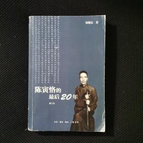 陈寅恪的最后二十年 修订本