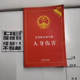 人身伤害 实用版法规专辑(新5版)