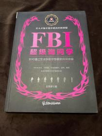 FBI超级询问学:如何通过交谈获取你想要的任何信息,让人不知不觉中说出任何事情