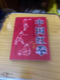 中国红拳.第一部