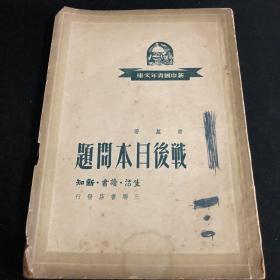 新中国青年文库:战后日本问题