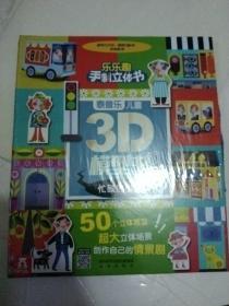 泰普乐儿童3D模型书:忙碌的小镇