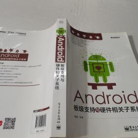 Android板级支持与硬件相关子系统