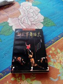 解放军舞蹈史  (签赠本)