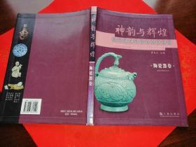 神韵与辉煌 陕西历史博物馆国宝鉴赏 陶瓷器卷