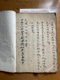 光绪年间、佛教手抄(请水仪)38个筒子页